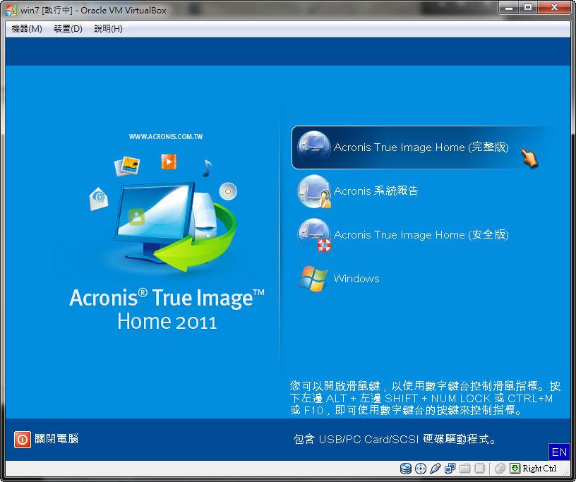 bootcd acronis true image
